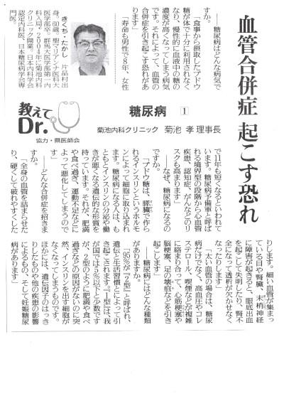 平成31年3月17日(日曜日)掲載「糖尿病1」
