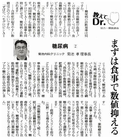 平成31年4月7日(日曜日)掲載「糖尿病2」