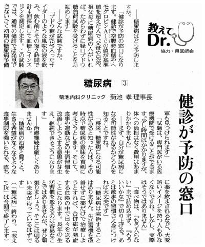 平成31年4月14日(日曜日)掲載「糖尿病3」