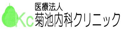 医療法人 菊池内科クリニック